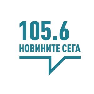 Radio 105.6 Novinite SEGA