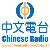 Radio Chinease Radio USA