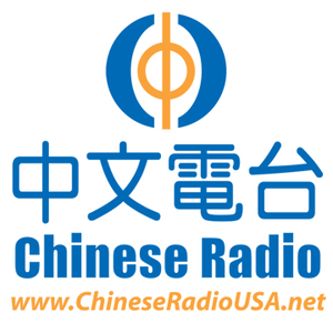 Radio Chinease Radio USA