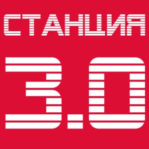 Radio Станция 3.0