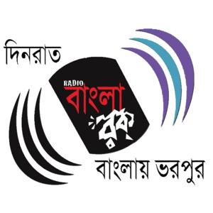 Radio Radio Bangla Rock   BongOnet