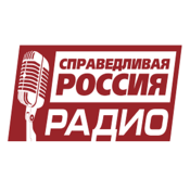 Radio Радио Справедливая Россия - Radio Spravedlivaya Rossiya