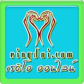 Radio Eingdoi Radio Thailand