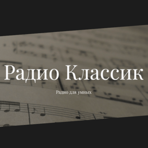 Radio Radio Classic - Поэзия