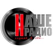 Radio Наше Радио