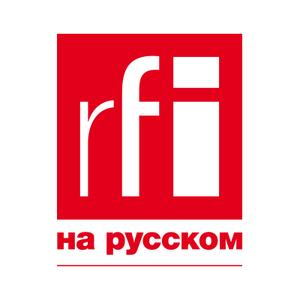 Podcast RFI С МЕСТА СОБЫТИЙ: РЕПОРТАЖИ