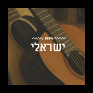 100% Israeli - Radios 100FM