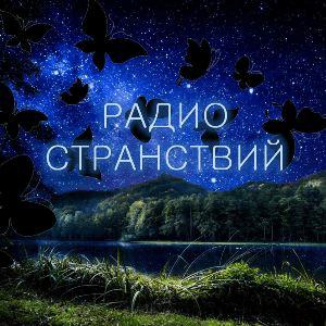 Radio Radio Stranstvy