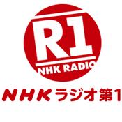 Radio NHK Radio 1
