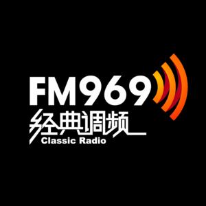 96.90 经典调频北京FM969