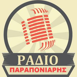 Radio Radio Paraponiaris